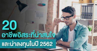 20 อาชีพอิสระ ที่น่าสนใจและน่าลงทุนในปี 2562